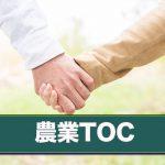 農業TOC